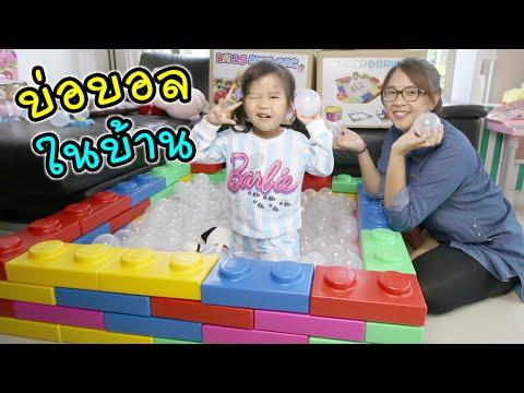 เฌอแตมสร้างบ่อบอลเล่นในบ้าน | แม่ปูเป้ เฌอแตม Tam Story