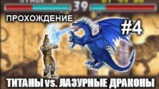 видео Клинок Армагеддона