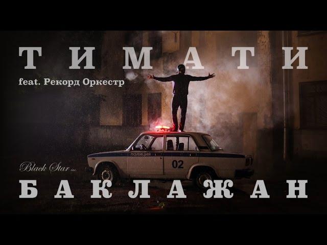 Тимати feat. Рекорд Оркестр — Баклажан (Лада Седан)