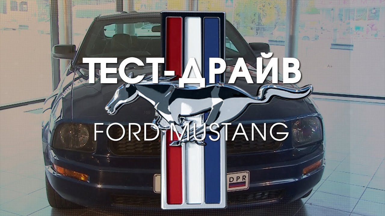Ford Mustang V. Time Attack в Макеевке.