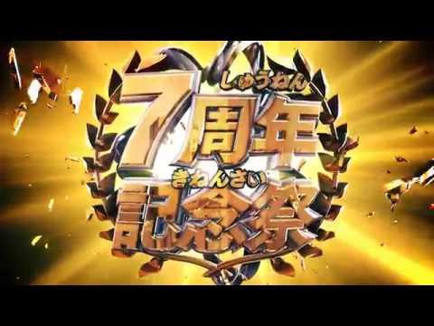 【SDBH公式】SDBH7弾_チャレンジミッションPV【スーパードラゴンボールヒーローズ】