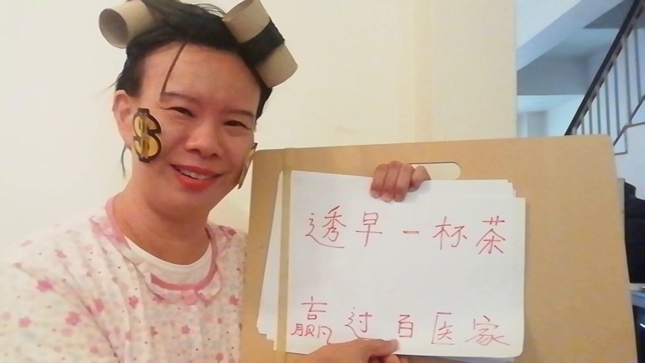 福建話學堂 # 17 今天有包租婆和你講福建話 - YouTube