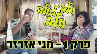 סלב לסלב סלב - פרק 1 - מגי אזרזר