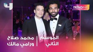 محمد صلاح يلتقي رامي مالك لأول مرة
