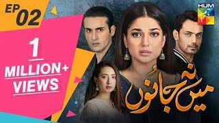 Mein Na Janoo Episode #02 HUM TV Drama 23 July 2019