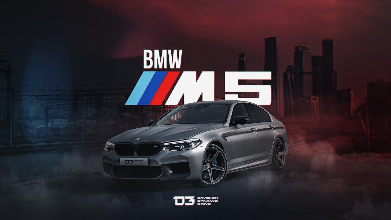 D3 BMW M5 F90 Один против всех!