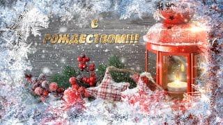 """Красивое музыкальное поздравление """"С РОЖДЕСТВОМ ХРИСТОВЫМ!"""" Christmas 2017"""