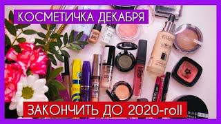 КОСМЕТИЧКА МЕСЯЦА Использовать и выбросить до 2020г Project pan Расхламление Mamavpudre