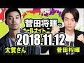2018 11 12 菅田将暉のオールナイトニッポン ゲスト 太賀さん