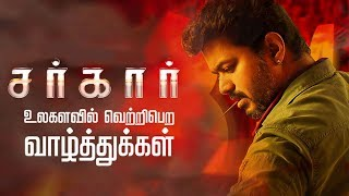 Thala Thalapathy Producer's Wishes to SARKAR | Vijay | A.R.Murugadoss