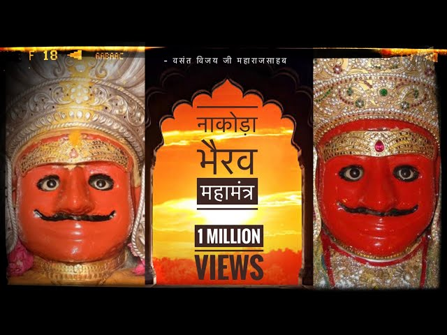 Nakoda Bhairav Mahamantra by vasant vijay ji Maharaj(HD)