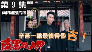 反黑路人甲丨第9集加長版精華 辛苦一輪最後得個吉!丨王浩信丨徐榮
