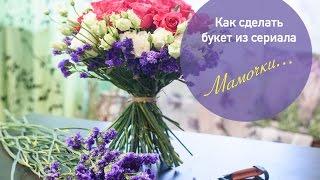 Как сделать букет из сериала Мамочки   Челлендж   Flowers Challenge