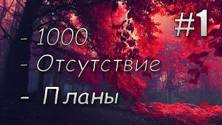 Монолог.Новости: 1000; Отсутствие; Планы
