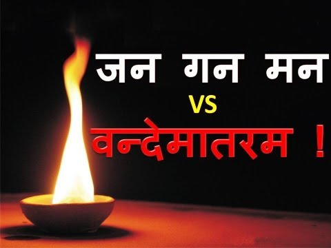 Jan Gan Man VS Vandemataram Must Watch Before Singing.BY Rajiv Dixit