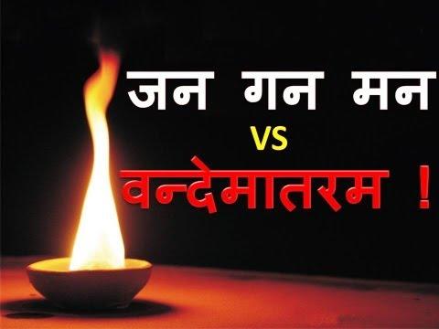 Jan Gan Man VS Vandemataram Must Watch Before Singing.BY Rajiv Dixit