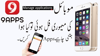 How to Use Storage Saver App To Download Game,software Apps   2017 100% Urdu/Hindi Working Tutorial