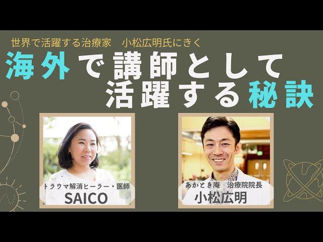 世界で活躍する治療家 小松広明氏 にきく 海外で講師として活躍する秘訣 頭の形の治療を専門にすることになったきっかけ