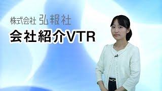 千葉の株式会社弘報社です! 当社の仕事を紹介いたします。印刷・出版・...