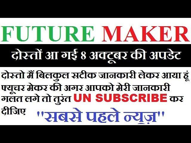 Future maker today news || Future maker today latest update || Future maker cmd bail || Fmlc news