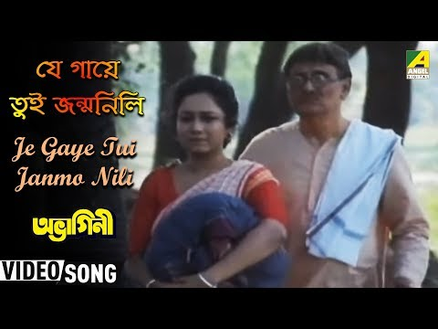 Je Gaye Tui Janmo Nili | Abhagini | Bengali Movie Song | Asha Bhosle