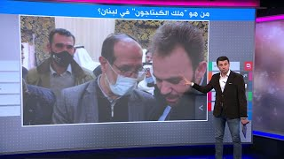 """من هو """"ملك الكبتاجون"""" في لبنان المرتبط اسمه بتصدير المخدرات إلى السعودية؟"""
