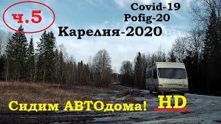 Карелия 2020 Coavid 19 самоизоляция в автодоме