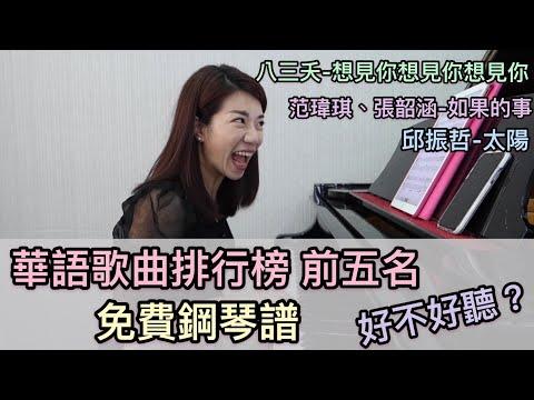排行榜前幾名的曲子,用網路找到的免費樂譜,好聽嗎?讓江老師來分析給你聽!