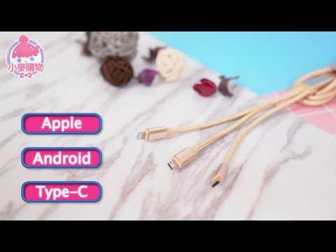 ✿現貨 快速出貨✿【小麥購物】充電傳輸線 蘋果安卓及Type C三合一 【Y530】