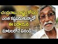 An Old Man Opinion On How Chandrababu is Working Hard To Make Andhrapradesh The Best | THANKYOUCMSIR