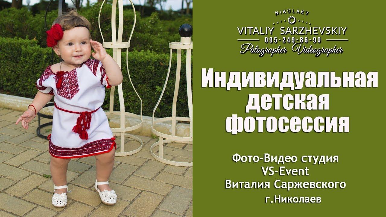 Индивидуальная детская фотосессия в Николаеве.Семейный фотограф Виталий Саржевский.
