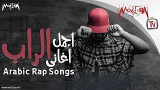 Arabic Rap songs - أجمل أغاني الراب