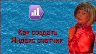 Яндекс метрика  Как установить счётчик на канал Яндекс Дзен