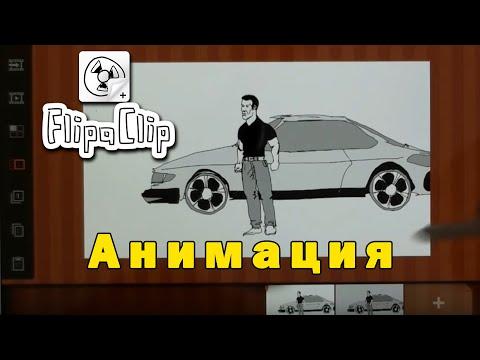 КУРС FLIPACLIP tutorial
