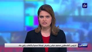 الرئيس الفلسطيني محمود عباس يتعرض لوعكة صحية والتهاب رئوي حاد - (22-5-2018)