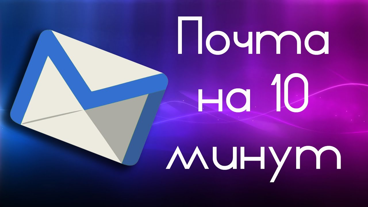 Электронная почта на 10 минут || Как избавиться от спама ...