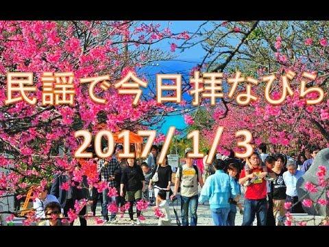 【沖縄民謡】民謡で今日拝なびら 2017年1月3日放送分 ~Okinawan music radio program