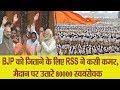 BJP को जिताने के लिए RSS ने कसी कमर, मैदान पर उतारे 80000 स्वयंसेवक