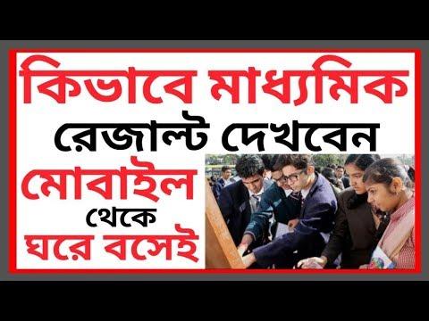 How to check/get madhyamik result 2017 in West Bengal কিভাবে পশ্চিমবঙ্গের মাধ্যমিক রেজাল্ট জানবেন