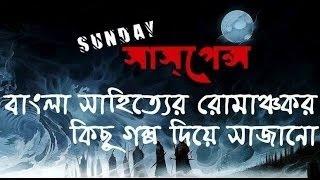 শিকার by Manoj Sen (NEW GOLPO) SUNDAY SUSPENSE