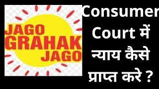 Consumer Court में न्याय कैसे प्राप्त करे उपभोक्ता संरक्षण अधिनियम