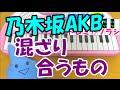 1本指ピアノ【混ざり合うもの】乃木坂AKB 簡単ドレミ楽譜 超初心者向け