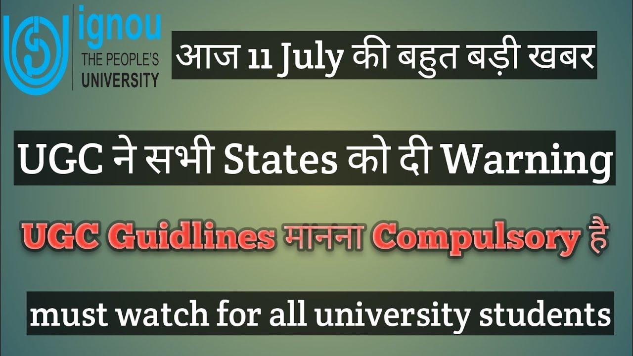 आज 11 जुलाई की बड़ी खबर UGC ने guidlines वापस लेने से मना किया IGNOU new notification #ignou #ugc