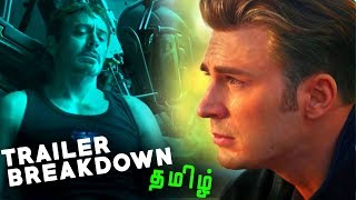 Avengers 4 End game Trailer Breakdown (தமிழ்)