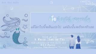 """[Karaoke+Thaisub] """"A World That Is You"""" OST.Part 2 - The Legend of the Blue Sea"""