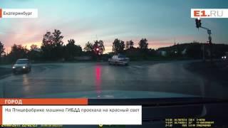 На Птицефабрике машина ГИБДД проехала на красный свет