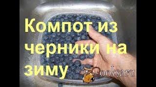 компот из черники на зиму (моб)