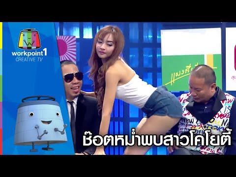 เมื่อหม่ำเจอแชมป์โคโยตี้ประเทศไทย | Super Mum Full HD