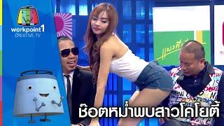 Repeat youtube video เมื่อหม่ำเจอแชมป์โคโยตี้ประเทศไทย | Super Mum Full HD