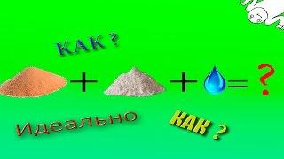 Идеальный рецепт кинетического песка (видео урок)